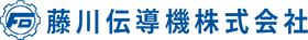藤川伝導機(株)