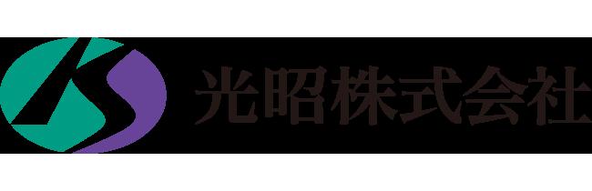 光昭(株)