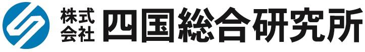 (株)四国総合研究所