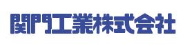 関門工業(株)