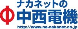 中西電機工業(株)