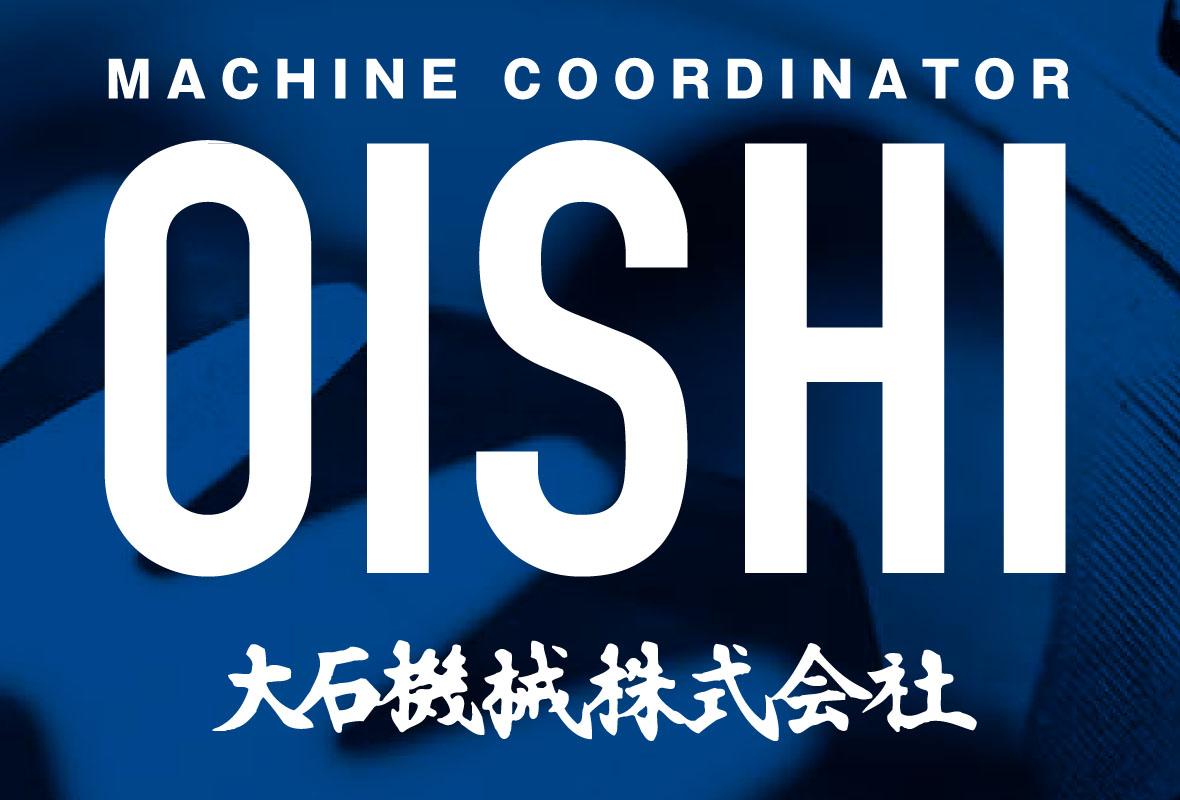 大石機械(株)