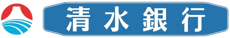 (株)清水銀行
